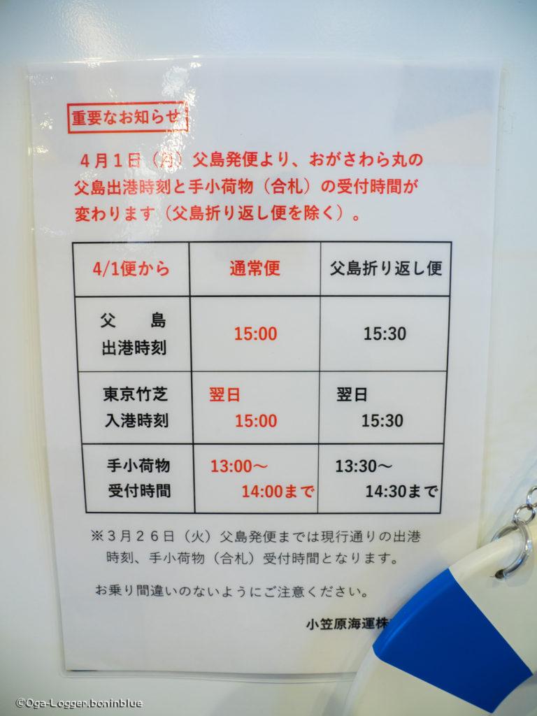 出港時間変更のお知らせ
