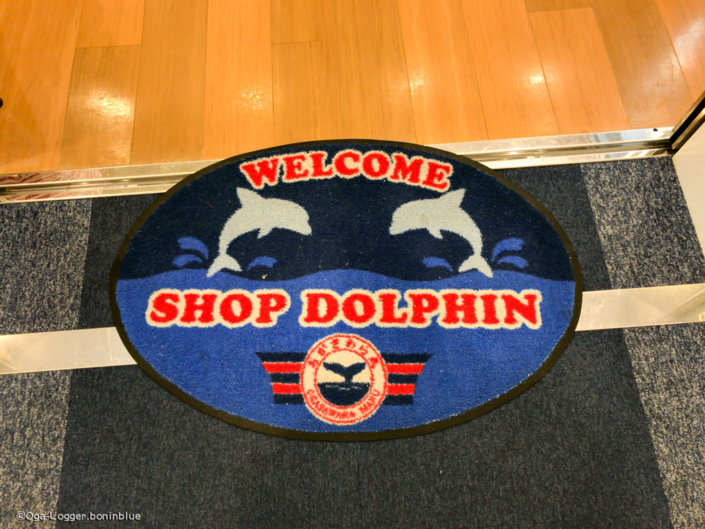 いらっしゃいませ!ショップドルフィンへようこそ!