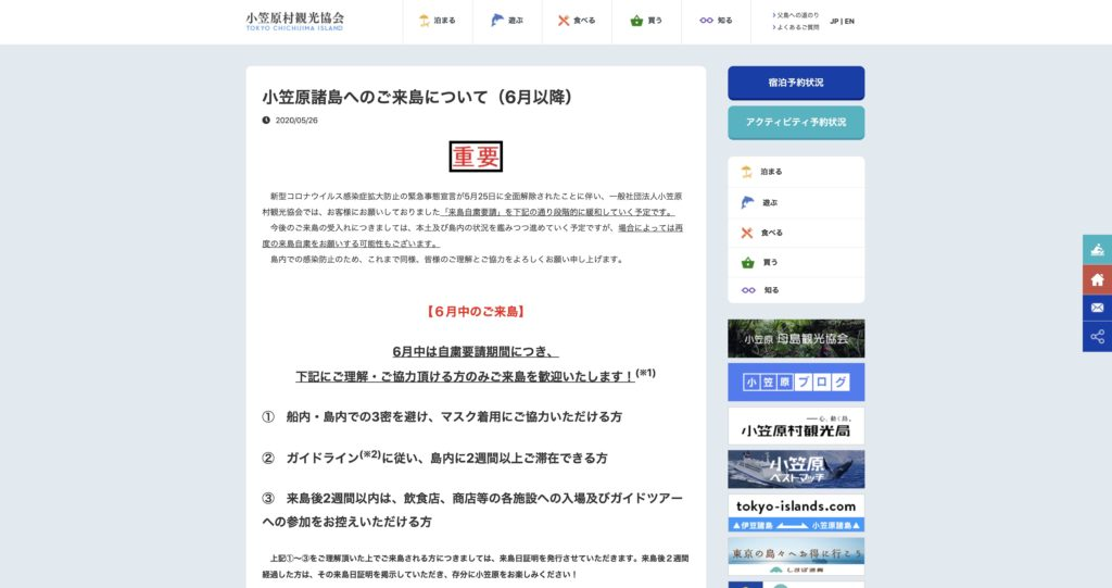 小笠原観光協会