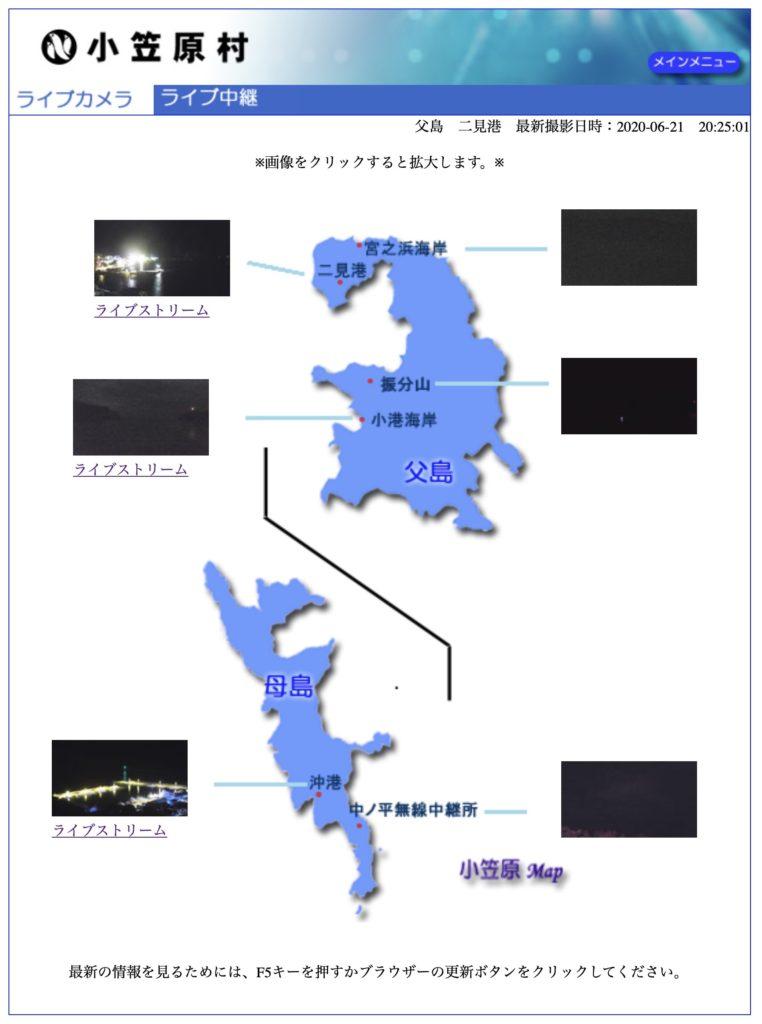 小笠原TVのスクショ