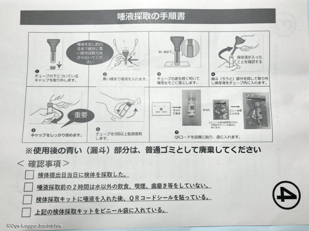 唾液採取の方法