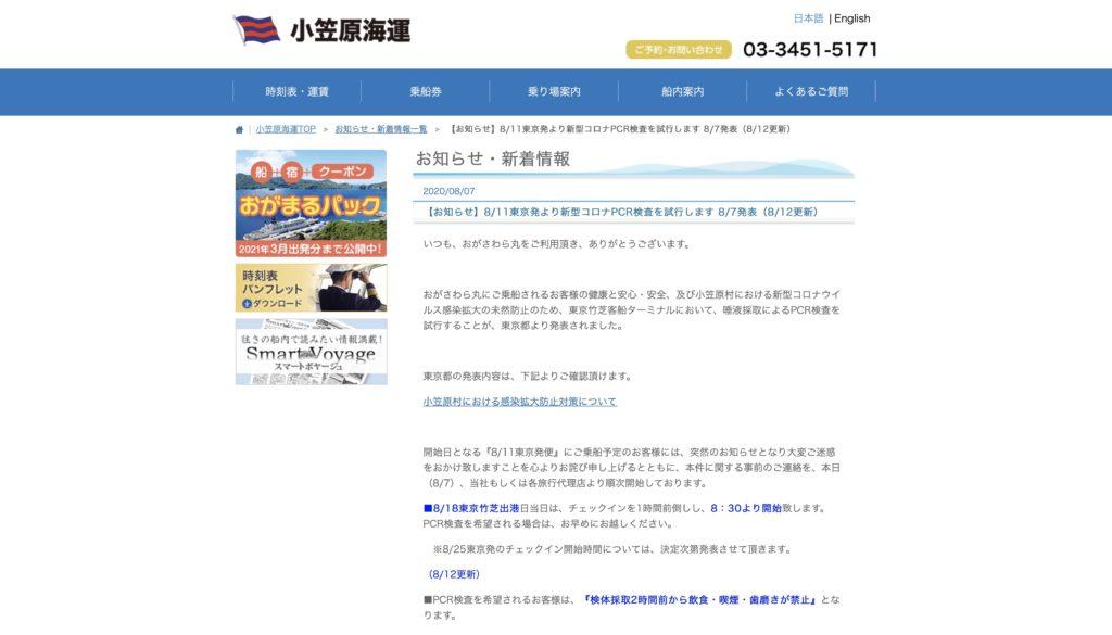 小笠原海運お知らせページ