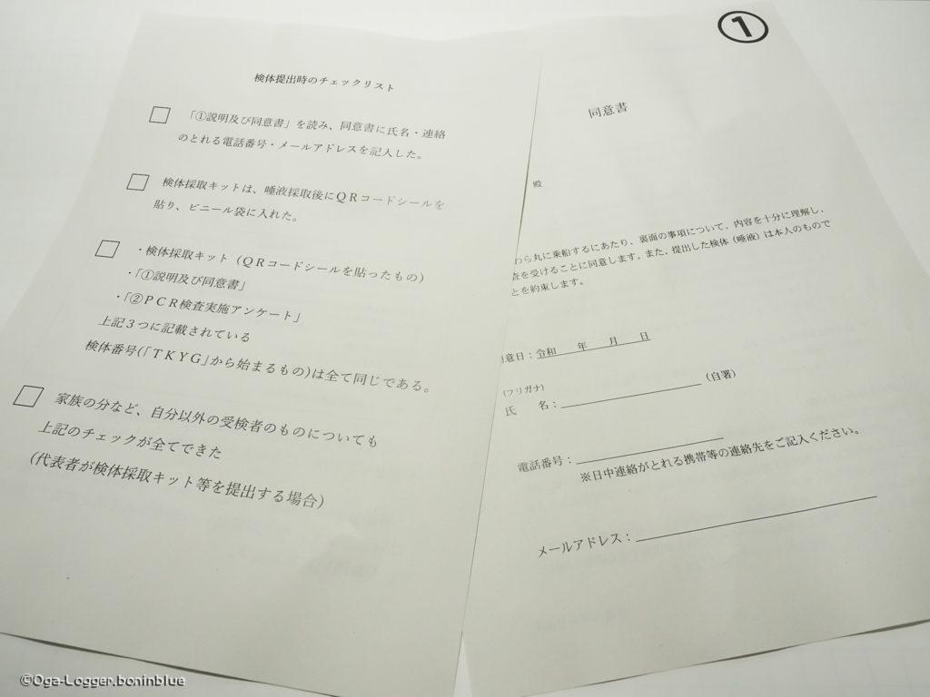 封筒の中身2