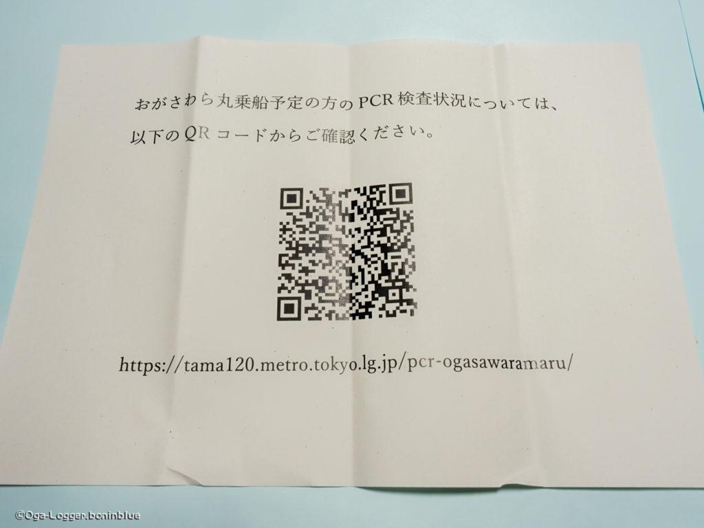 QRコードプリント