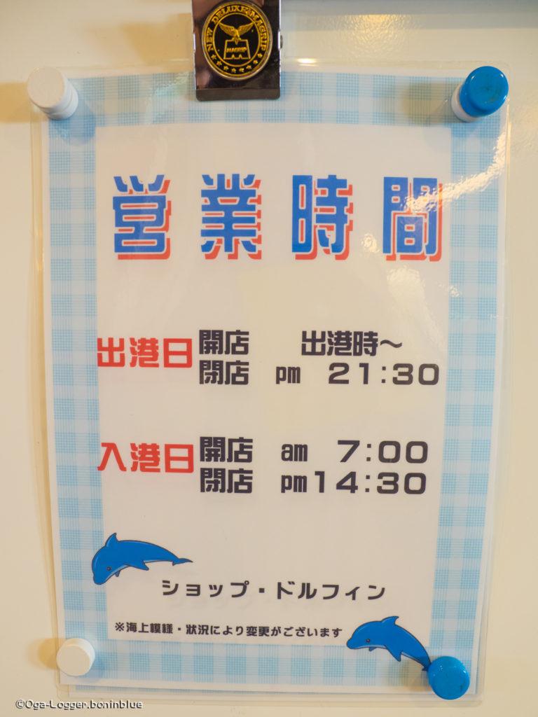 ショップドルフィンの営業時間表