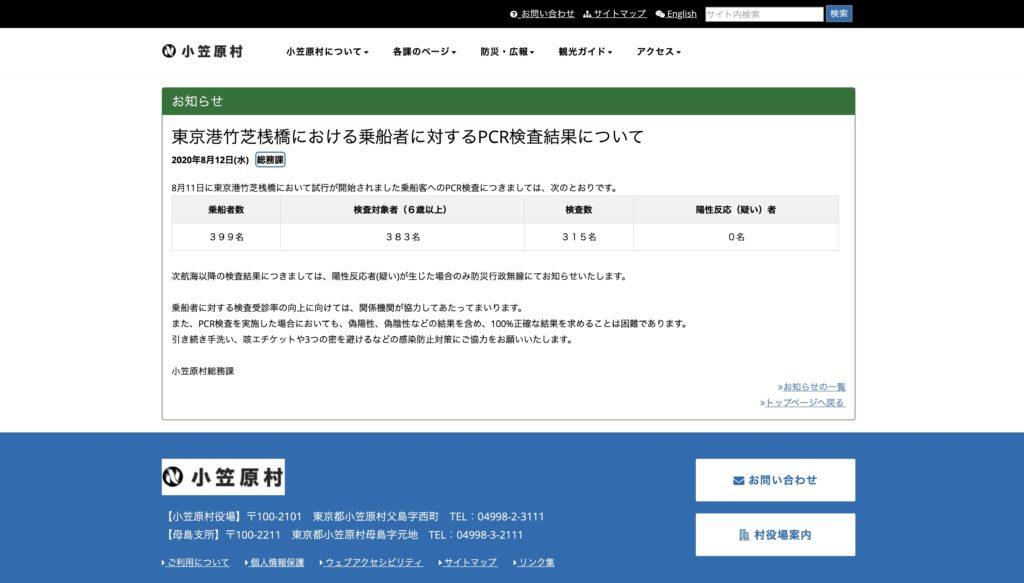 東京港竹芝桟橋における乗船者に対するPCR検査結果について