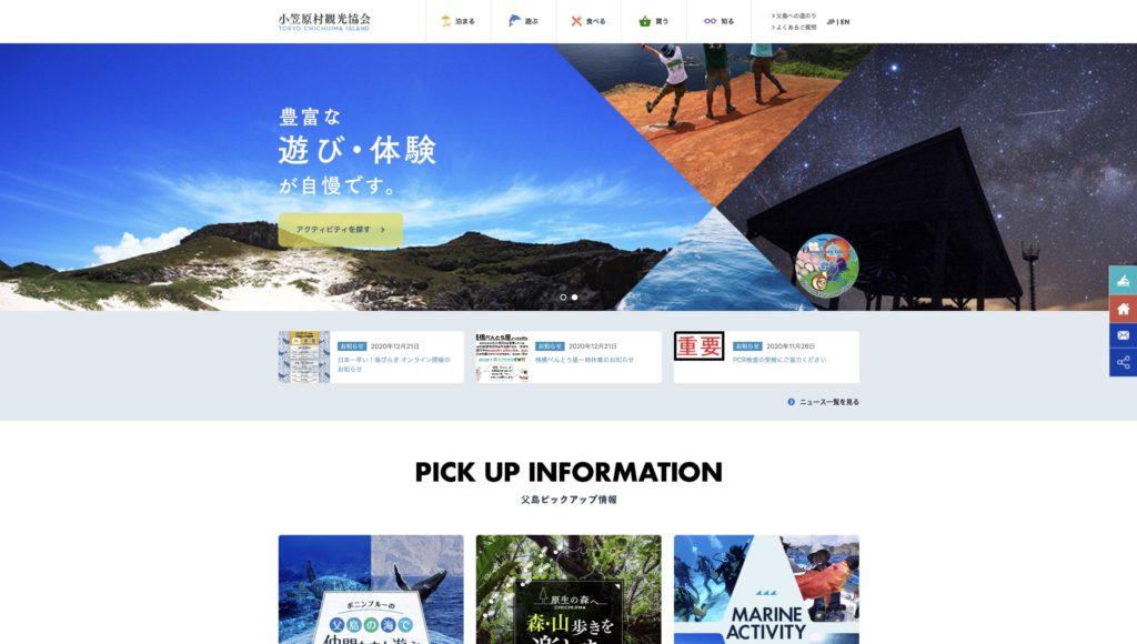 小笠原観光協会HP